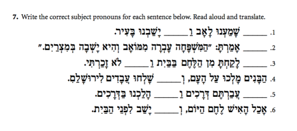 EKS First Hebrew Primer