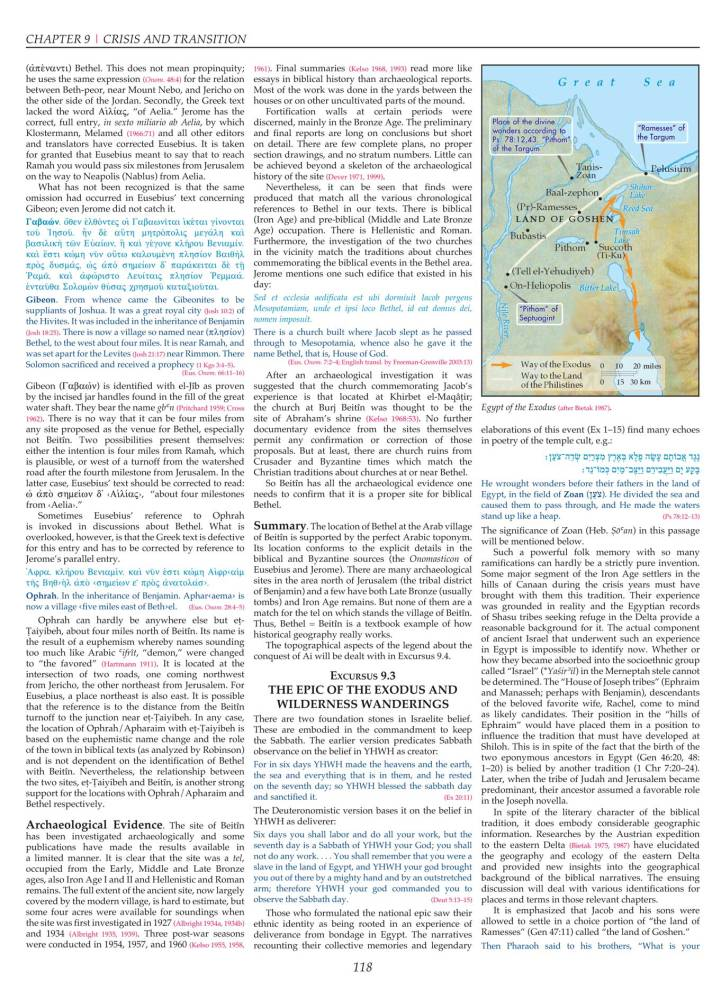 The Best Bible Atlas Ever? Yes. A Review of The Sacred Bridge (4/6)